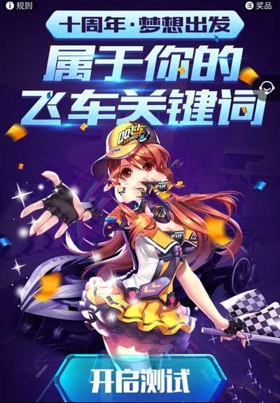 QQ飞车手游十周年庆典详情公告 十周年庆典活动奖励介绍[图]