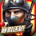 全民枪战4399手游安卓版 v3.12.1