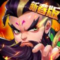 勇闯三国游戏官网安卓版 v200012