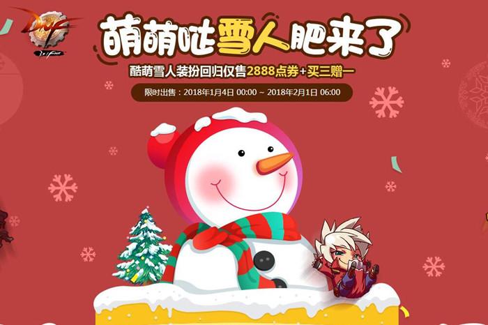 DNF萌萌哒雪人肥来了活动介绍:雪人礼包+雪人装扮光环[多图]