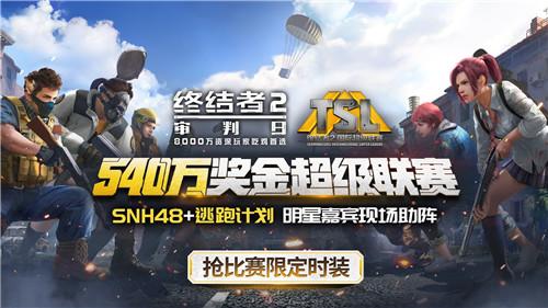 《终结者2审判日》1月7日中国区巅峰赛事 SNH48成员演出助阵[多图]