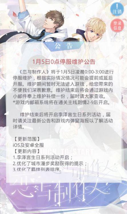 恋与制作人1月5日更新内容 李泽言生日系列活动[图]