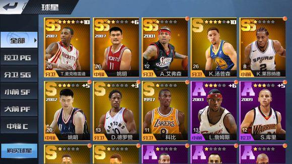 最强NBA手游哈登和威少哪个好?哈登VS威少属性对比分析[图]