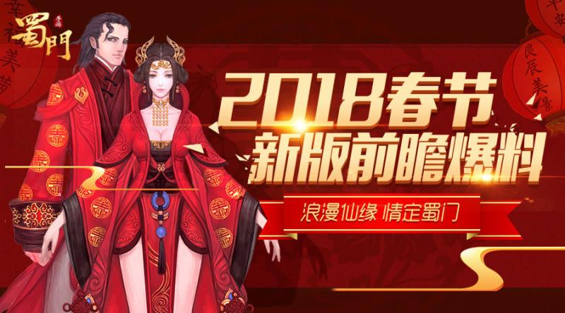 蜀门手游2018新春版本重磅内容前瞻:仙侣结婚玩法来袭[多图]