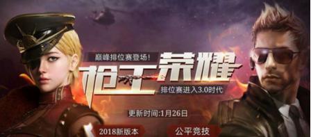 穿越火线枪战王者1月26日更新内容预览 排位赛进入3.0时代[多图]