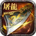 宝刀屠龙游戏iOS版 v1.0