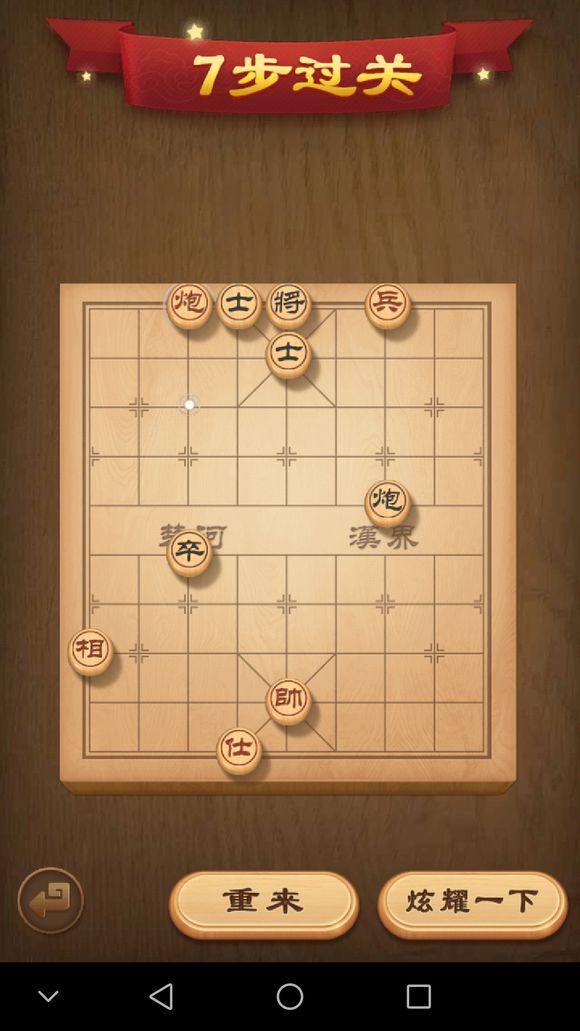 天天象棋残局挑战第93期攻略 第93期七步过关教程[图]