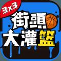 街头大灌篮手游官方正式公测版 v1.6.0.7