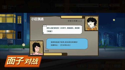 中国式家长稀有特长介绍 稀有特长获取方法介绍[图]