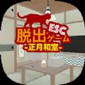 VR正月和室中文汉化版 v1.2.1