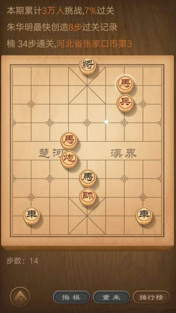 天天象棋残局挑战第95期通关攻略大全[图]