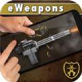 终极武器模拟器4399最新破解版 v3.0