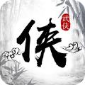天书群侠录无限元宝内购破解版 v1.0