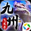 九州飞凰录游戏公测版 v0.9.5