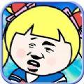 表情包大冒险手游官方版 v1.0.0.1