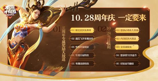 王者荣耀相约2018周年庆十大活动 10.28周年庆活动汇总[多图]