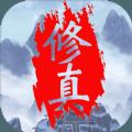 无尽的修真塔游戏安卓版 v0.7