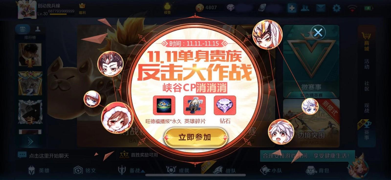 王者荣耀双11单身贵族反击大作战玩法攻略 峡谷消除CP玩法大全[多图]