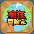 疯狂冒险家游戏安卓版 v0.3.0