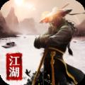 人在江湖飘手机游戏IOS版 v1.23.1