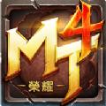我叫MT4荣耀手游