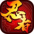 忍界异闻录手游官方正式版 v4.0.0