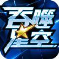 吞噬星空手游安卓版 v1.0.0