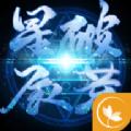 星辰破荒手游官方安卓版 v1.0.0