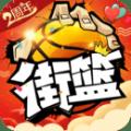 街篮游戏安卓版 v1.22.1
