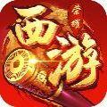 西游荣耀手游官方版 v2.0.4