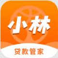 小林贷款管家app