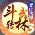 斗转武林3蜀山传奇官网手游正式版 V1.0