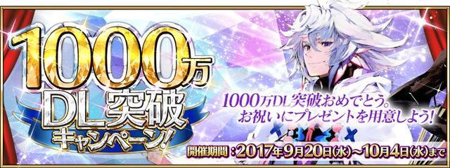 FGO1000万下载突破纪念活动开启DL纪念券怎么用[多图]