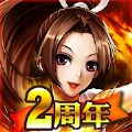 格斗之王98极限赛IOS版 v1.1.2