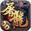屠龙战歌官方手机版 v1.0