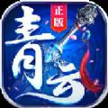荡剑青云手游官方安卓正式版 v2.6.0