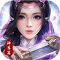 仙界神尊手游安卓官方版 V1.0