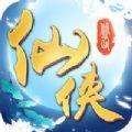 不朽仙侠手游官方安卓公测版 v2.0.0