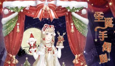 奇迹暖暖圣诞手偶剧终于上线了 圣诞节专属套装免费拿[多图]