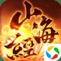 青云传之山海经异兽录官网手游应用宝版 v2.8.0