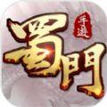 新蜀门手游 v1.37