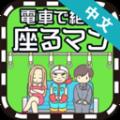 地铁抢座是不对的中文汉化破解版 v1.0.6