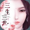 三生三世十里桃花3D正版安卓测试版 v1.0.6