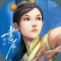 书雁传奇官网唯一正版游戏 v1.0.0