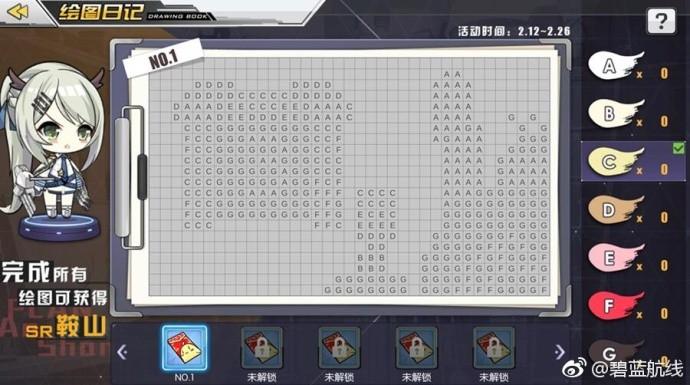 碧蓝航线绘图日记颜料快速收集攻略[图]