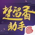 楚留香手游助手APP版 v1.0.0