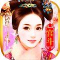 全民后宫斗手游官方版 v1.0.5