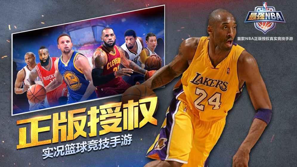 最强NBA官网唯一正版手游 v1.9.202