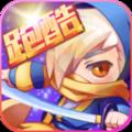 英雄酷跑大作战游戏安卓版 v1.0