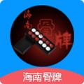 海南骨牌iOS官方手机版 v1.2.0